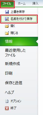 エクセル_読み取り専用_解除_2