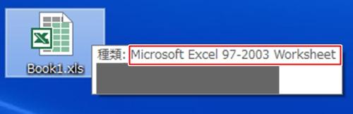 Excel_アイコン_3