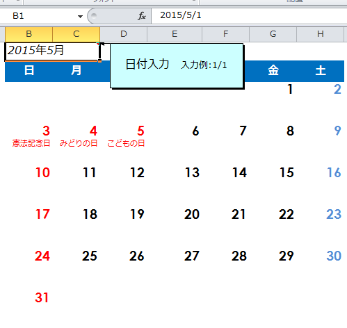 【Excel講座】祝日を表示するカレンダーを作成する6つの手順