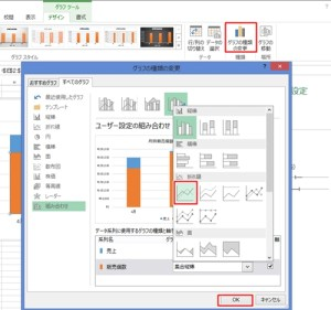 Excel_グラフ_2軸_4