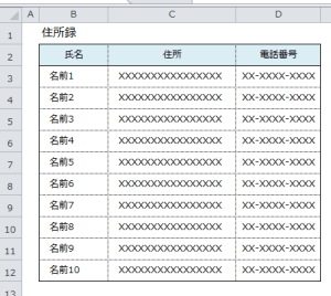 Excel_ハイパーリンク_1