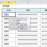 【Excel講座】ハイパーリンクを使って住所録からメール作成画面を表示させる方法