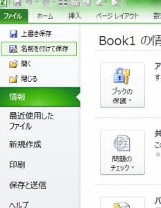 Excel_パスワード_設定_1