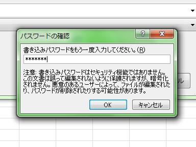 Excel_パスワード_設定_5