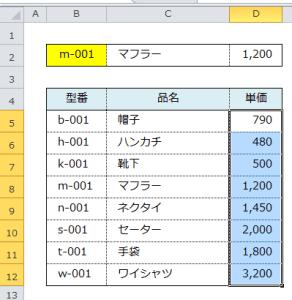 Excel_名前の定義_2