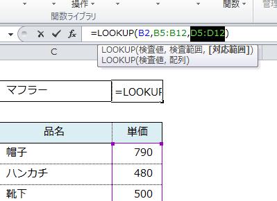 Excel_名前の定義_5