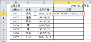 Excel_年齢_3