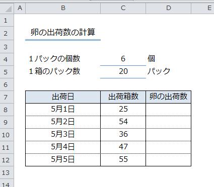 Excel_掛け算_1