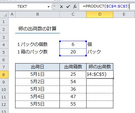 Excel_掛け算_4