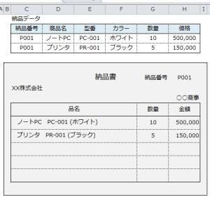 Excel_文字列_結合_5