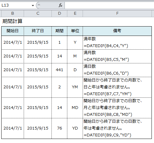 Excel_日付_5