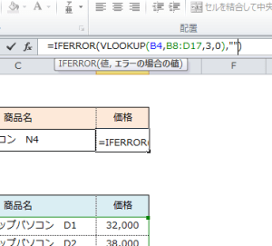 Excel_検索_関数_5