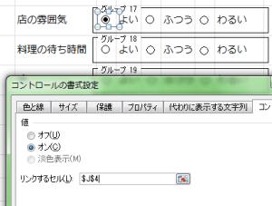 Excel_選択肢_4