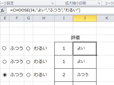 Excel_選択肢_6