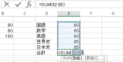 エクセル_足し算_3