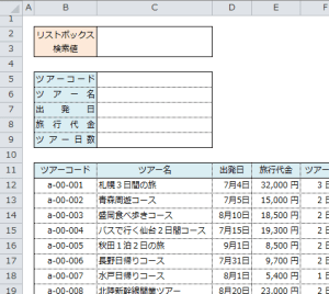 Excel_リストボックス_1