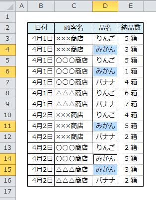 Excel_検索_5