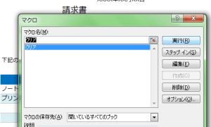 Excel_マクロ_5