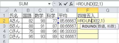 エクセル_四捨五入_3