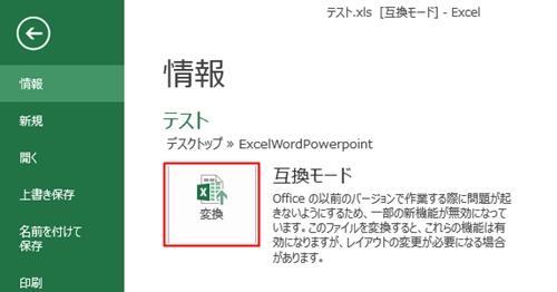エクセル_互換モード_2