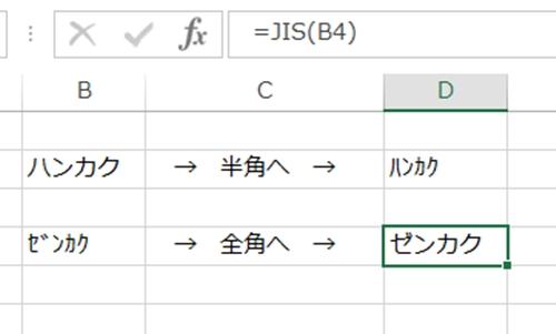 エクセル_全角_半角_5