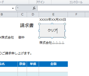 Excel_マクロ_ボタン_4