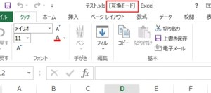 エクセル_互換モード_1