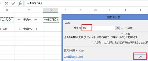 エクセル_全角_半角_3