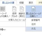 【エクセル講座】差し込み印刷のためのファイルを作成するポイント