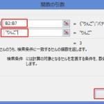 【エクセル講座】特定の文字列を検索する方法