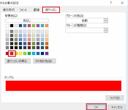 エクセル_条件付き書式_5