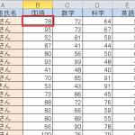 【エクセルの基本】シート内の特定の位置を固定表示する方法
