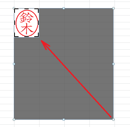 エクセル_印鑑_3