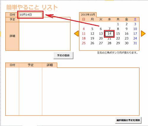 エクセル_スケジュール_管理_2
