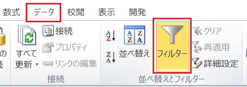 エクセル_抽出_3