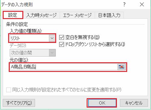 エクセル_入力_6