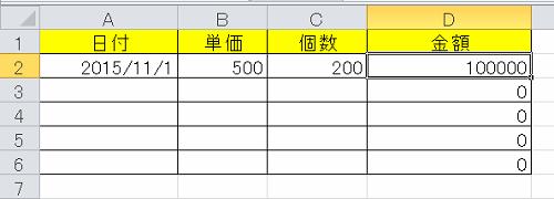エクセル_計算_4