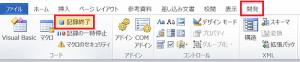 Word_マクロ_6