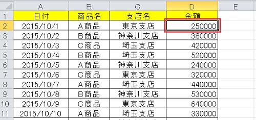 エクセル_範囲指定_2