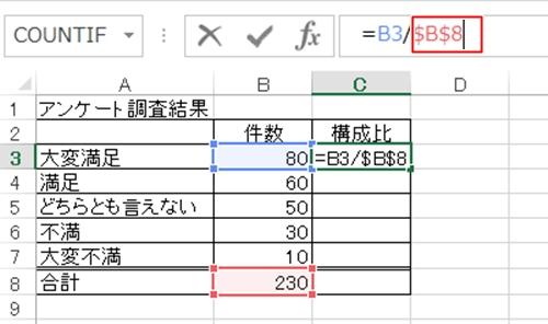 エクセル_絶対参照_2