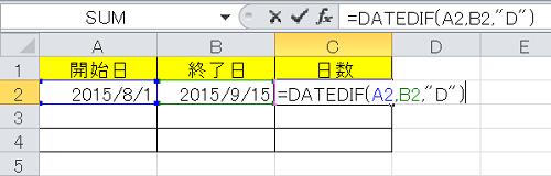 エクセル_日数計算_3