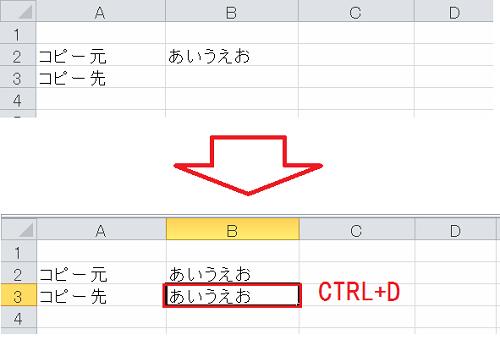 エクセル_コピー_2