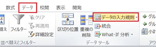 エクセル_選択肢_3