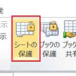 【エクセルの基本】編集されては困るセルをロックする方法