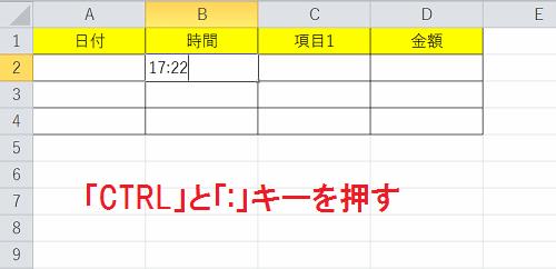 エクセル_入力_2