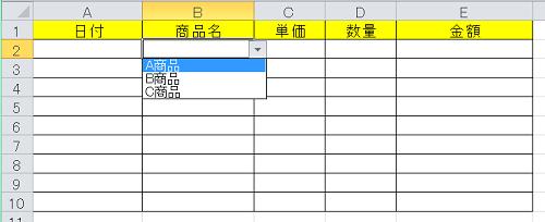 エクセル_選択肢_5