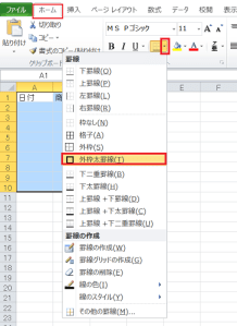 エクセル_表_罫線_1