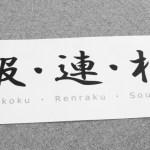 【報連相】報告・連絡・相談の7つのポイント