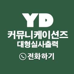 YD커뮤니케이션즈