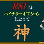 RSIを利用したバイナリーオプションでの投資方法